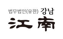 윤덕주변호사 도산포럼 | 기업회생 | 법인회생